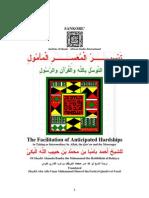 tayseer-al-muasir.pdf