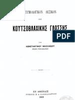 Blahiko leksiko (Dicţionar aromân-grec-român cu caractere greceşti şi româneşti)