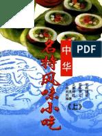 《中华名特风味小吃》菜谱(上)