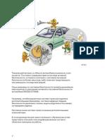 SSP_026_ru_OctaviaTour Системы безопасности