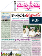 10-06-2013-Manyaseema Telugu Daily Newspaper, ONLINE DAILY TELUGU NEWS PAPER, The Heart & Soul of Andhra Pradesh