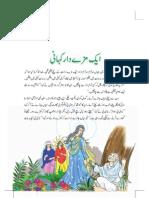 Urdu Asbaaq