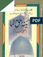 Ayena e Haqnuma by Syed Bilal Kirmani