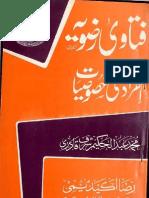 Fatawa Razavia Ki Infiradi Khasoosiyat by Sharaf Qadri