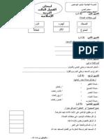 اختبار التربية الإسلامية الفصل الثالث 2012
