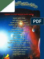 Modern Physics Mag1 مجلة الفيزياء العربية