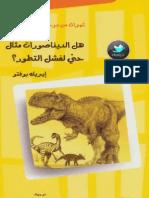 هل الديناصورات مثال حيّ لفشل التطور؟