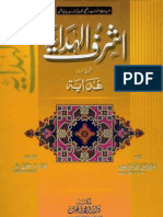 Ashraful Hidaya Vol. 12 by Maulana Jameel Ahmed