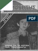 maxitis_Iounis1977