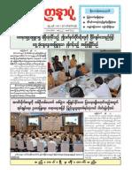 Yadanarpon Newspaper (11-6-2013)