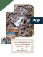 39 a BasmaRahili KSA