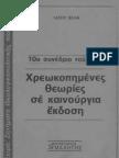 10o Sinedrio KKE Xreokopimenes Theories Se Kainourgia Ekdosi