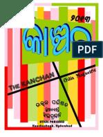 Kanchan 2013 the Odia Magazine