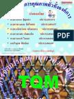 การจัดการคุณภาพทั่วทั้งองค์การ  TQM  11.6.56