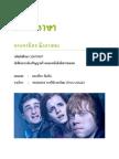 2012-12-4 อวัจนภาษา