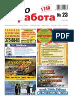 Aviso-rabota (DN) - 23 /108/