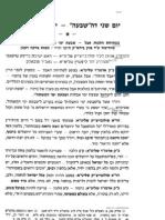 Rav Ahron Soloveitchik and Rav Dovid Lifshitz at Nichum Aveilim of Lubavitcher Rebba for his Rebbitzen