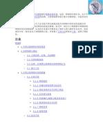 中华人民共和国政府对互联网审查