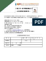 幼兒語言發展與學習090508