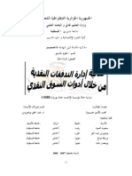arabe khazina