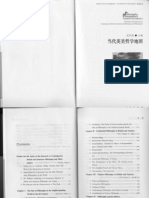 Babich - Continental Phil - Text in Chinese