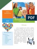 εξωτερικές-δραστηριότητες-για-παιδιά-με-αυτισμό-2-1-1