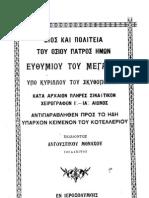 Βίος και πολιτεία του οσίου πατρός ημών Ευθυμίου του Μεγάλου-Κύριλλος,ο Σκυθοπολίτης