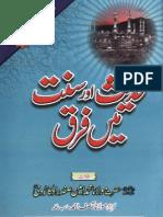 Hadith&Sunnat Mein Farq,Difference Between Hadith and Sunnah by ittihad ahlus sunnah wal jamaah,pakistan