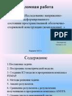 Презентация_Кияшко(рус)