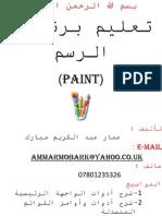 تعليم برنامج الرسم