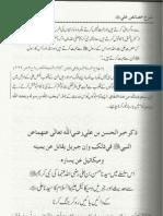 Khasais e Ali Nisai Zahoor Ahmed Faizi Part 4