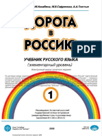 дорога в россию 2 pdf free download