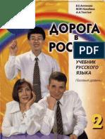 Дoroga в Россию - II