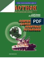 Современные Зенитные Самоходные Установки (Справочник)