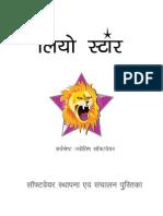 Leo Star Manual in Hindi