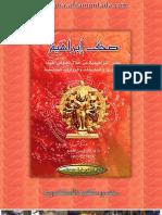 صحف ابراهيم- جذور البراهيمية من خلال نصوص الفيدا_2