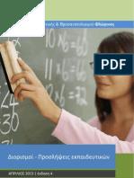 Διορισμοί - προσλήψεις εκπαιδευτικών