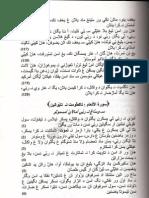 (6) سورة الأنعام