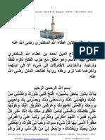 Hizbun Noor Ibn Athavullah Iskandari