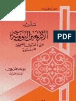 40 Hadith by Imam Nawawi Arabic