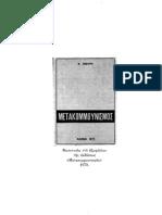 Κωνσταντίνος Πλεύρης - Μετακομμουνισμός