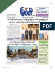The Myawady Daily (13-6-2013)