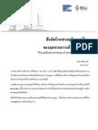 ปัจจัยด้านเศรษฐกิจการเมืองของอุตสาหกรรมโทรทัศน์ไทย