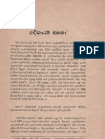 Adikaram Mahatha - Balangoda Ananda Maithreeya Thero