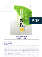 新编日语教程第一册