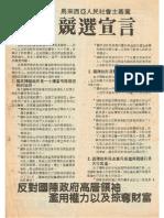 Manifesto Pilihanraya Umum 1986 Parti Sosialis Rakyat Malaysia