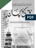 Haq Ki Pahchan.by Sadr Ul Afazil