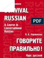 04.Survival Russian a Course in Conversational Russian