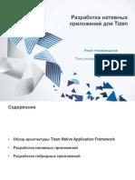Разработка нативных приложений для Tizen_Ренат Няжеметдинов, Samsung