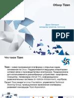 Введение в Tizen_Денис Волошко, Samsung